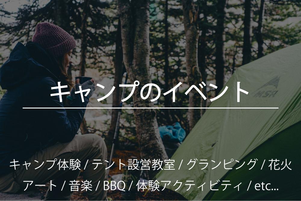 キャンプのイベント