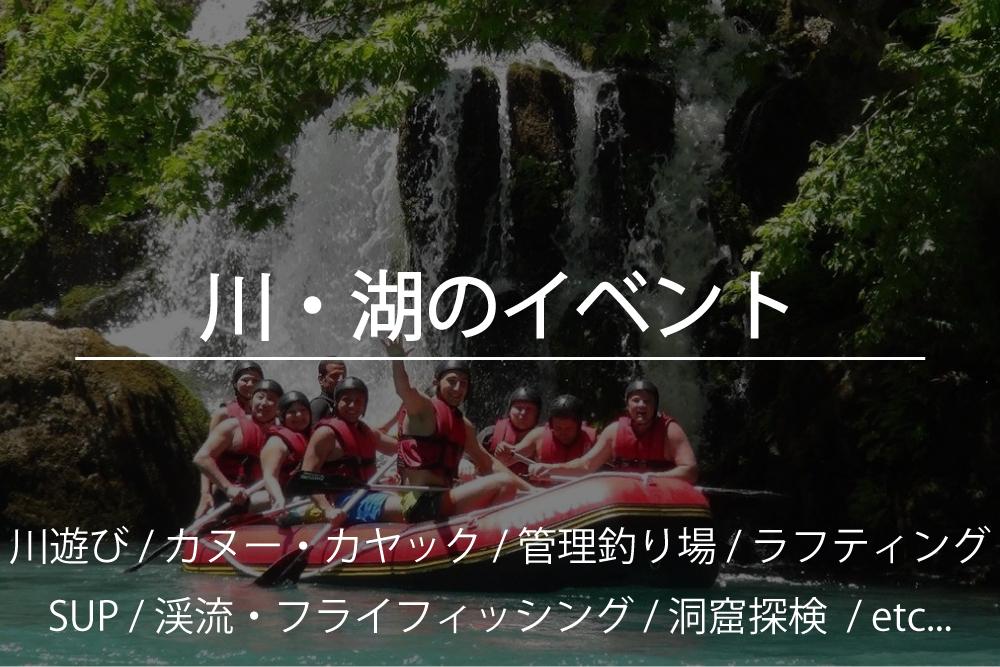 川・湖のイベント