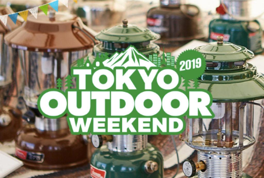 tokyooutdoorweekend01