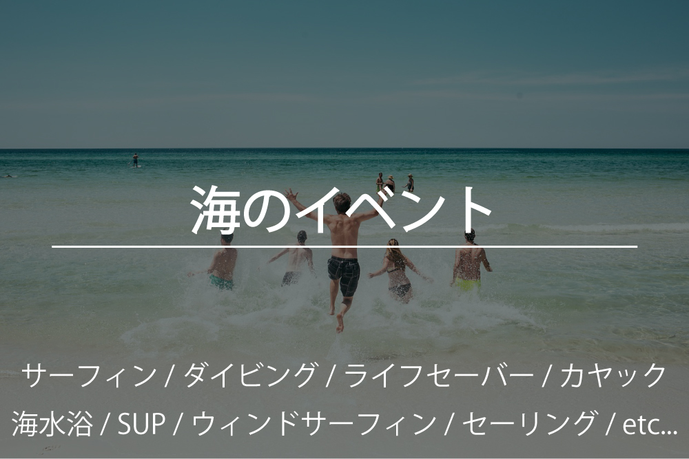 海のイベント