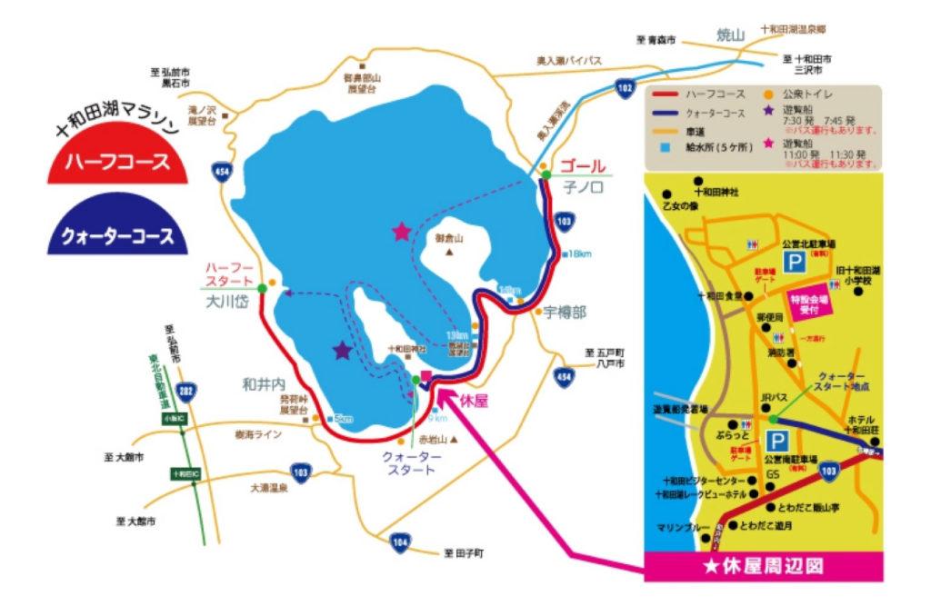 第4回-十和田湖マラソン大会