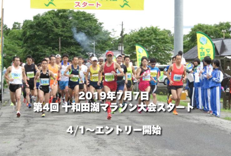 第4回 十和田湖マラソン大会