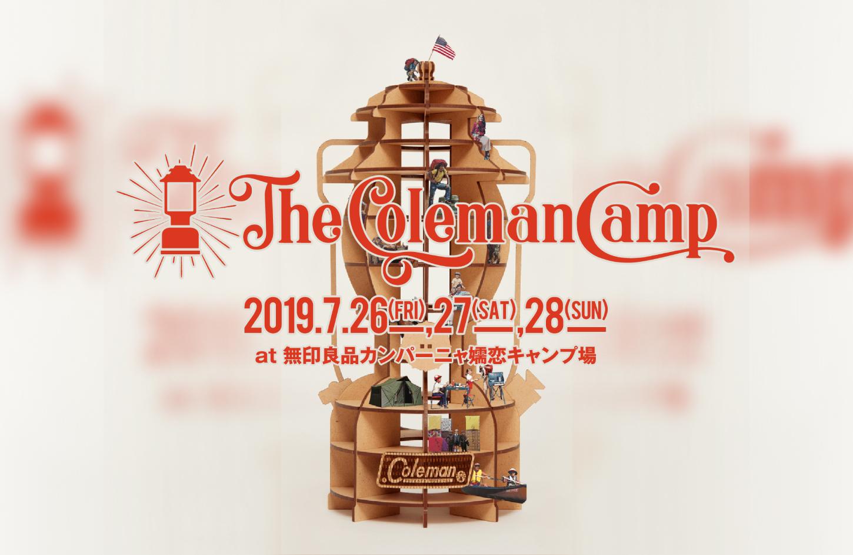 コールマン、初の大型キャンプフェス『The-Coleman-Camp-2019』を開催!