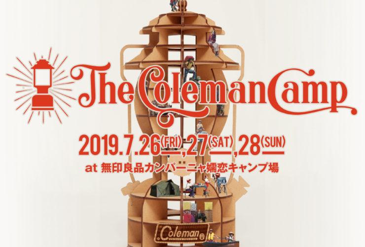 コールマン、初の大型キャンプフェス『The Coleman Camp 2019』を開催!