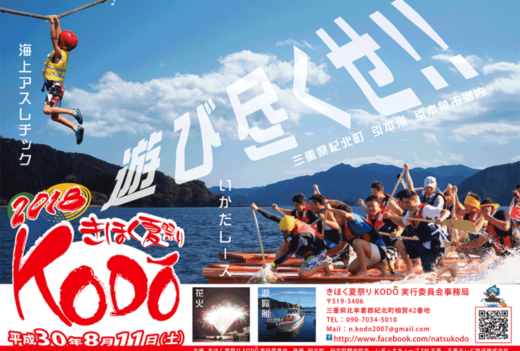 2019きほく夏祭りKODŌ
