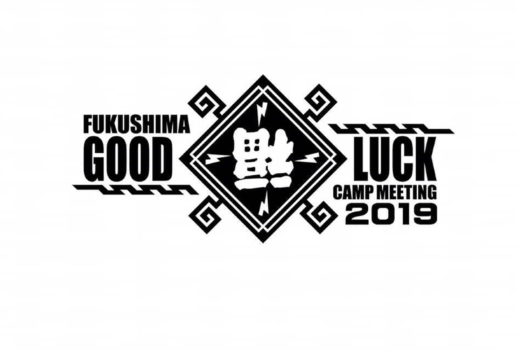 FUKUSHIMA GOOD LUCK CAMP MEETING 2019
