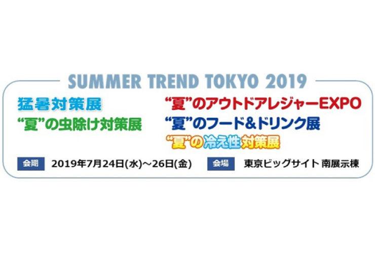 SUMMER-TREND-TOKYO