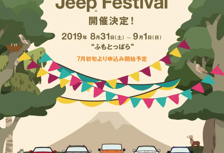 Jeep® Festival 2019「Feel EARTH」