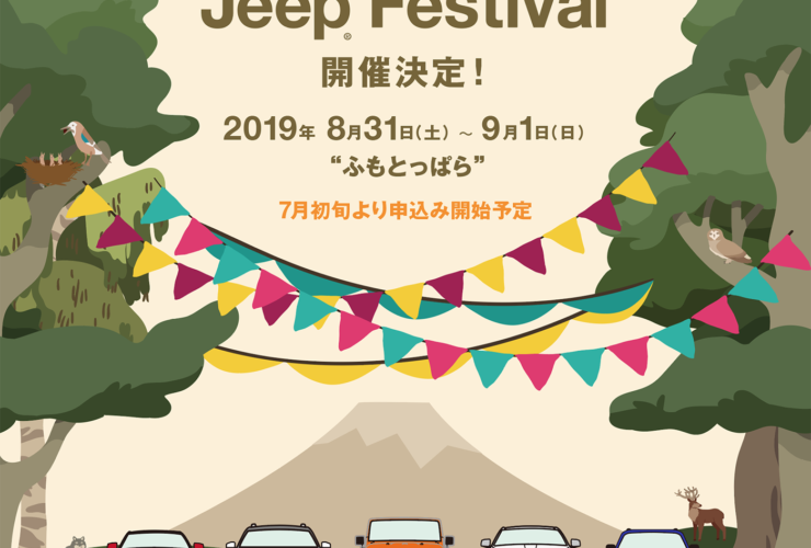 Jeep® Festival 2019「Feel EARTH」