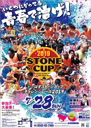 はずストーンカップ チャレンジレース2019