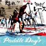 【エントリー締切り9月14日まで!】Paddle Days 2019