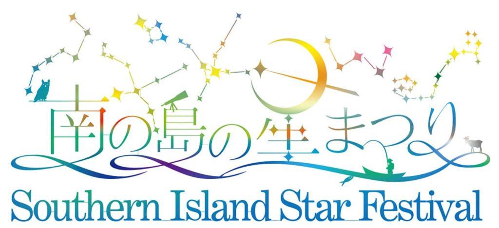 南の島の星まつり2019 | 沖縄県南の島の星まつり
