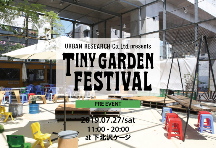 TINY GARDEN FESTIVAL | 群馬県