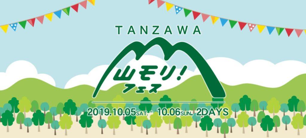 TANZAWA山モリ!フェス | 神奈川県