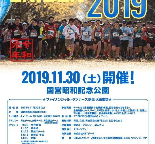 ファイナンシャル・ランナーズ駅伝 | 東京都