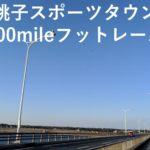 【募集期間8月31日まで!】銚子スポーツタウン100mileフットレース