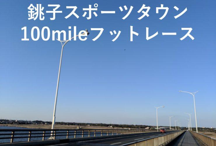銚子スポーツタウン100mileフットレース | 千葉県