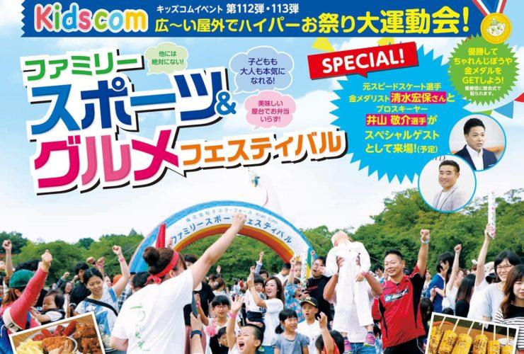 ファミリースポーツ&グルメフェスティバル | 神奈川県