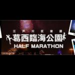 【募集期間9月1日まで!】第15回 葛西臨海公園ナイトハーフマラソン