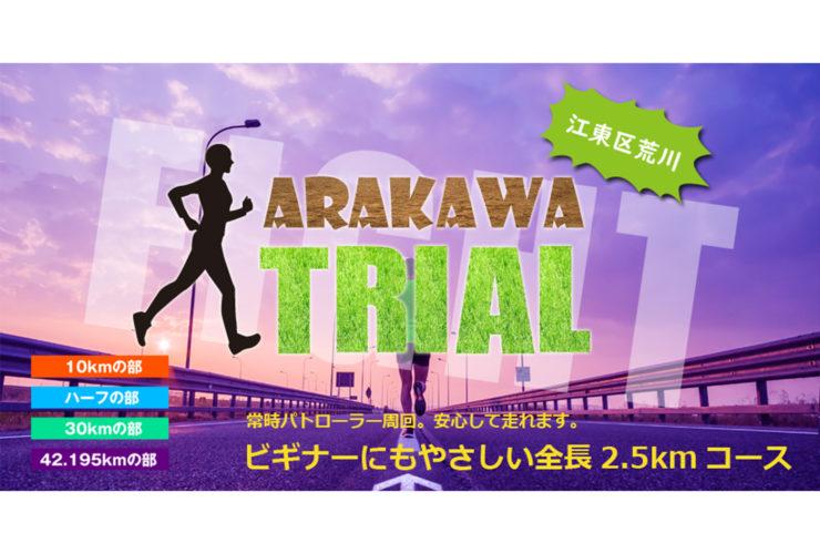 第1回 荒川トライアル | 東京都