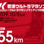 【募集期間9月9日まで!】君津ウルトラマラソン プレ大会