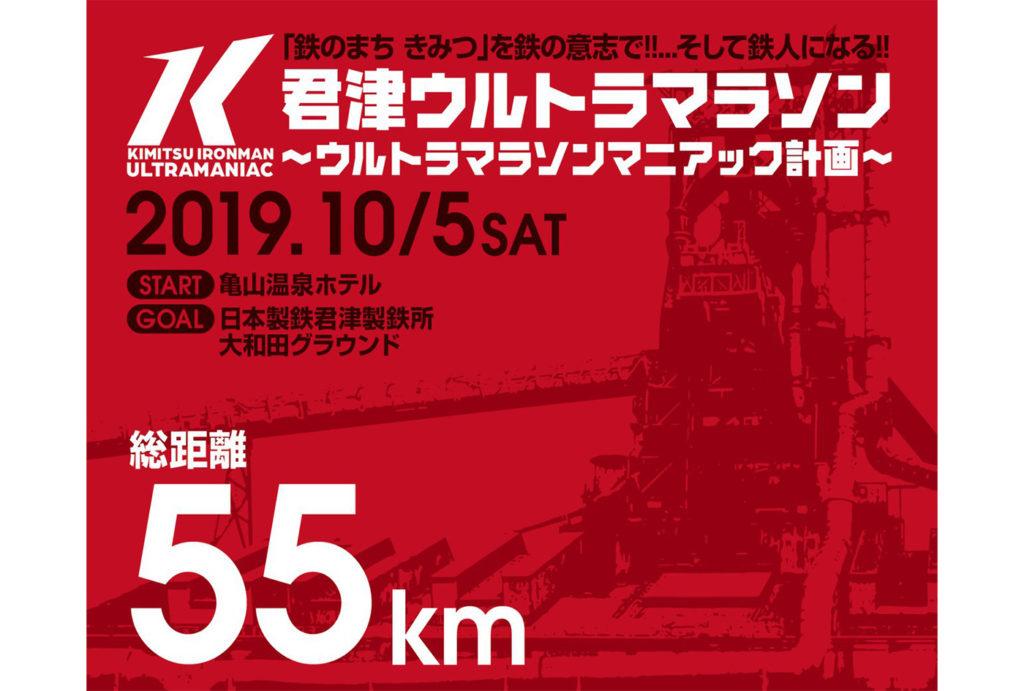 君津ウルトラマラソン プレ大会 | 千葉県