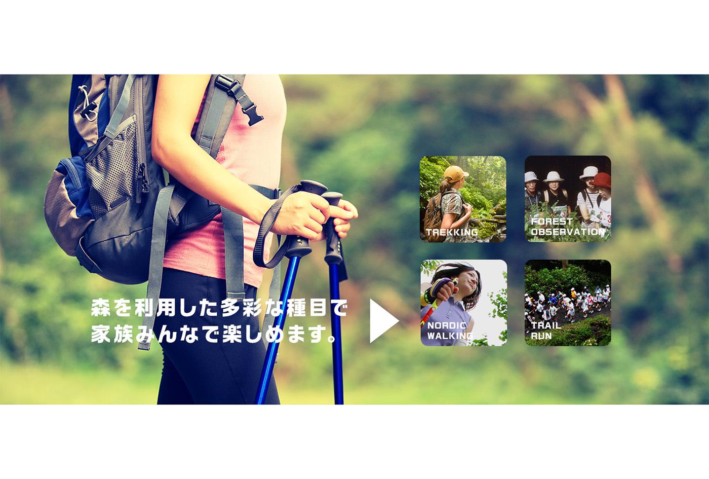森林マラソン 2019~森の走・遊・学~   東京都