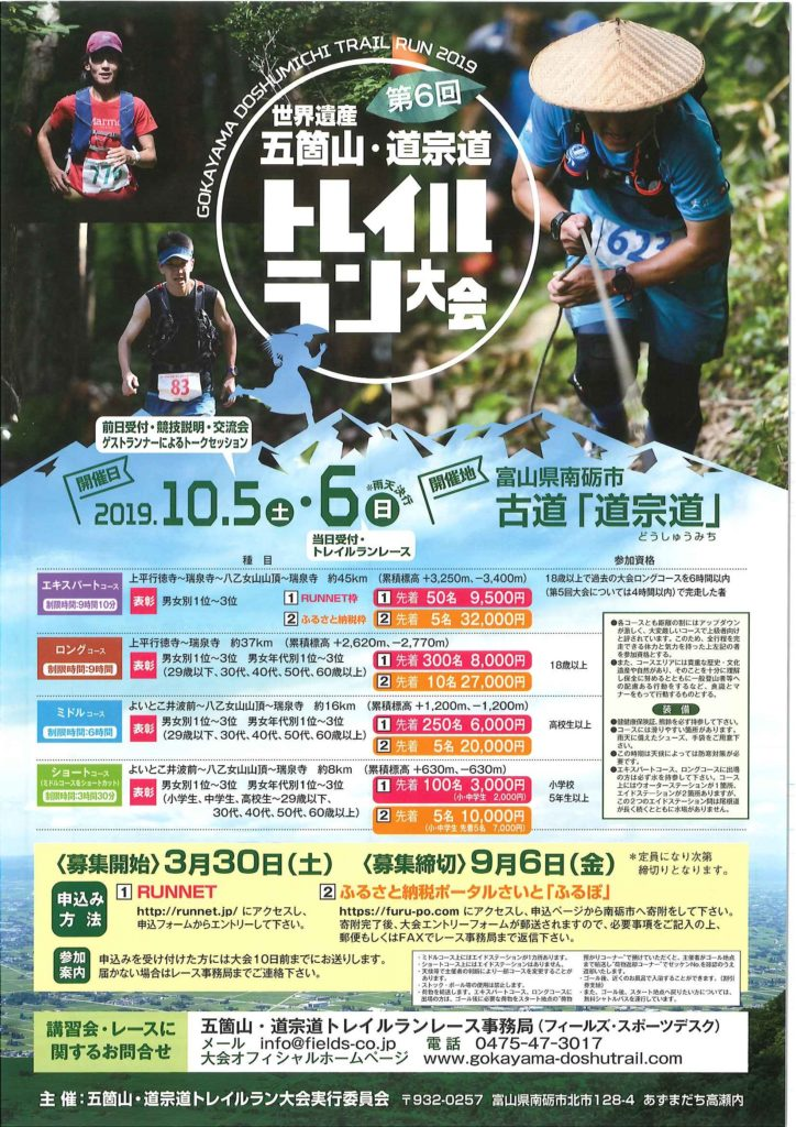 道宗道トレイルラン大会 | 富山県