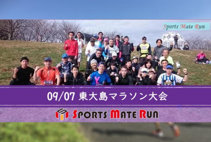 スポーツメイトラン江戸川区東大島荒川河川敷マラソン大会 | 東京都