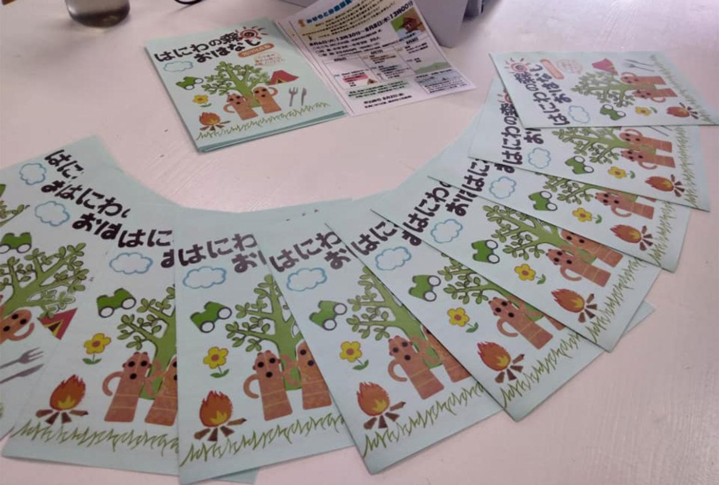 世界丸ごと体感キャンプ2019 | 岡山県