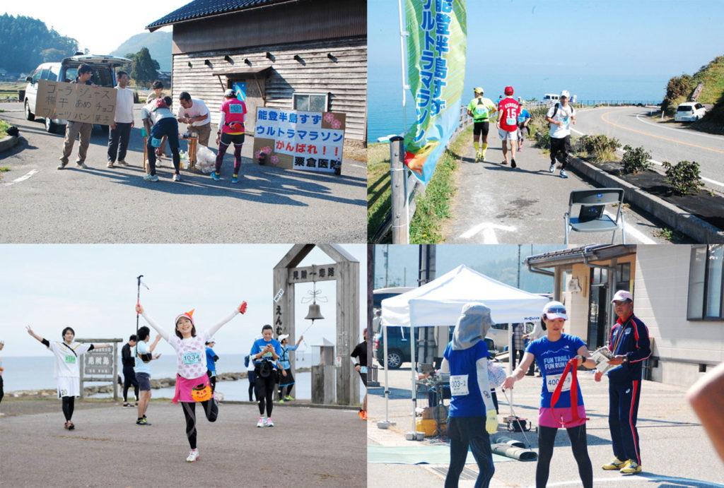能登半島すずウルトラマラソン | 石川県