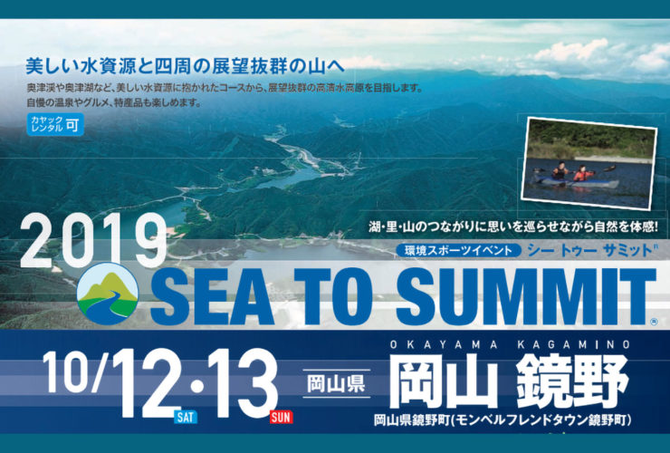 岡山 鏡野 SEA TO SUMMIT | 岡山県