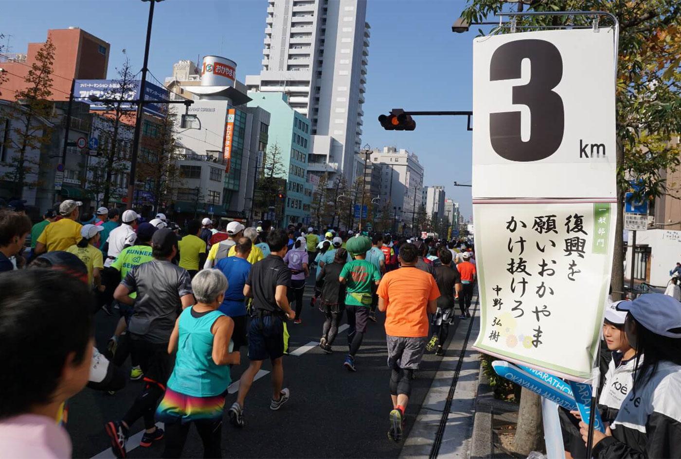 瀬戸内市健康マラソン大会 | 岡山県