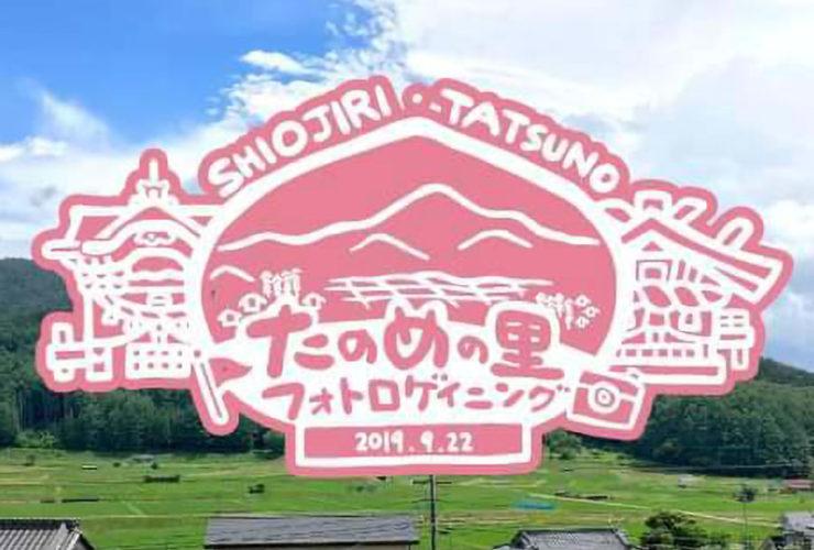 たのめの里フォトロゲイニング大会 | 長野県