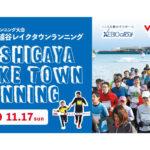 【募集期間10月10日まで】第11回越谷レイクタウンランニング