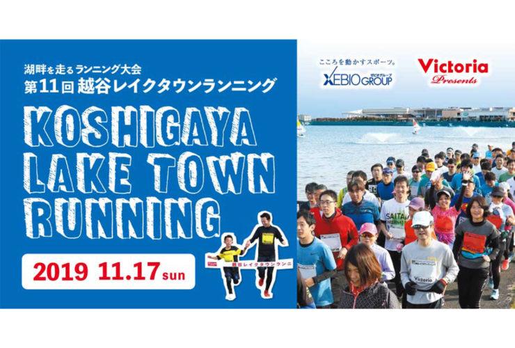 第11回越谷レイクタウンランニング | 埼玉県