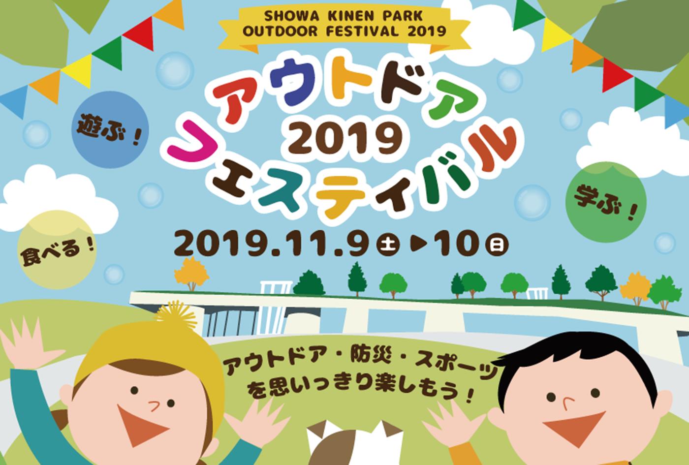 アウトドアフェスティバル2019 | 東京都
