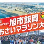 【募集期間12月2日まで!】第31回旭市飯岡しおさいマラソン大会