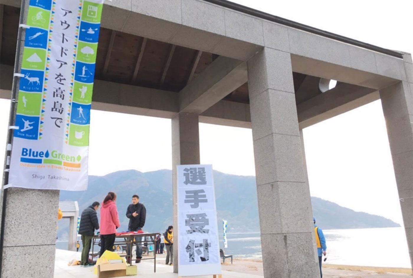 びわ湖ウォータートレイルSUP駅伝 | 滋賀県