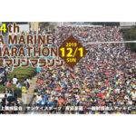 【募集期間10月10日まで】第44回千葉マリンマラソン大会