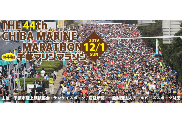 第44回千葉マリンマラソン大会 | 千葉県