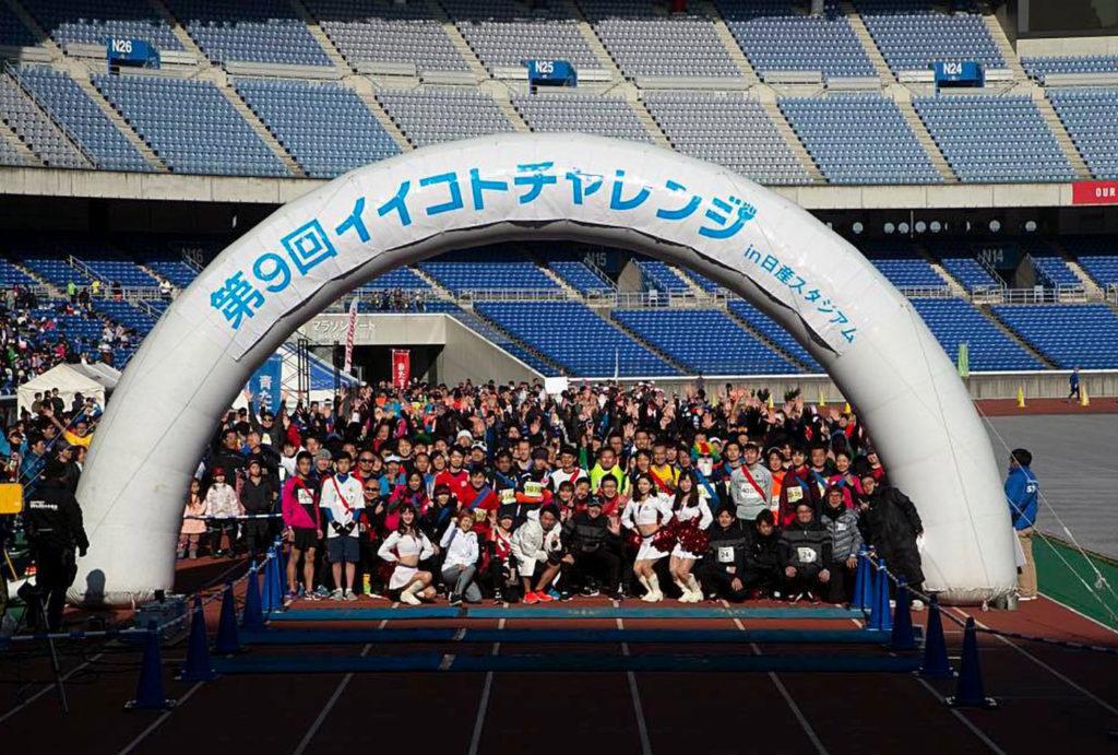 イイコトチャレンジ in 日産スタジアム | 神奈川県