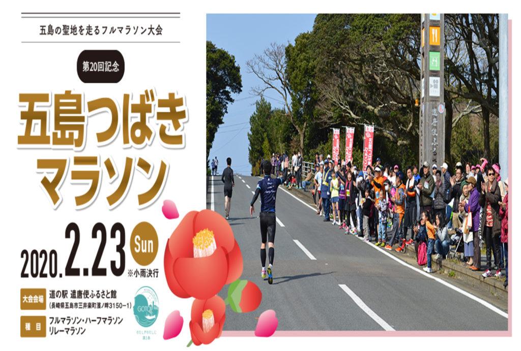 五島つばきマラソン | 長崎県(遣唐使ふるさと館)