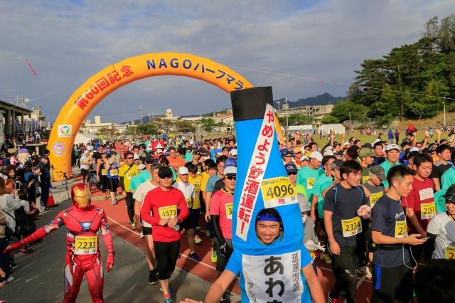 NAGOハーフマラソン | 沖縄県