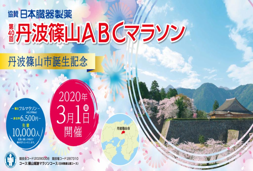 丹波篠山ABCマラソン | 兵庫(篠山城跡三の丸広場)