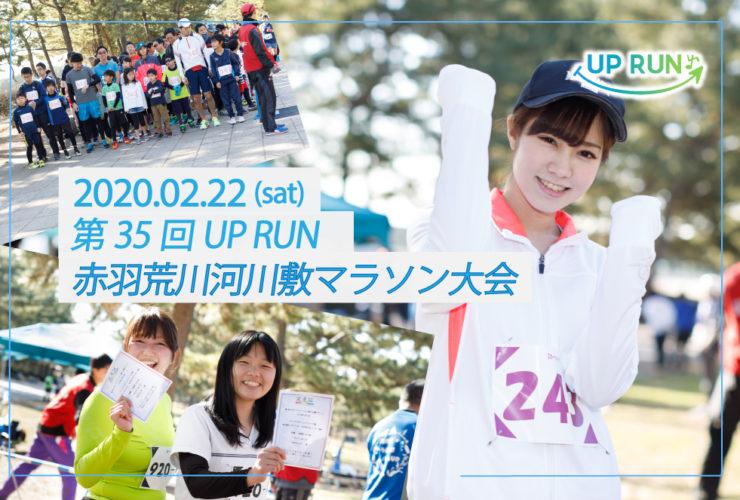 UPRUN北区赤羽荒川マラソン大会 | 東京都