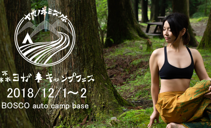 森ヨガ×キャンプフェス「ヤマノネ ミズノネ」| 神奈川県