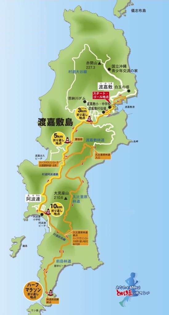 とかしきマラソン | 沖縄県