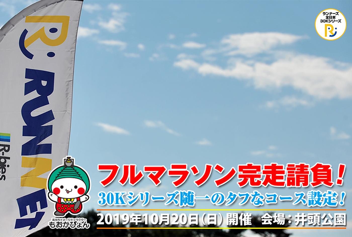 栃木30K フルマラソン | 栃木県