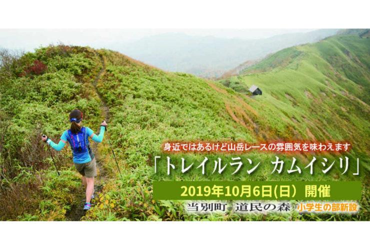 トレイルラン カムイシリin当別 | 北海道